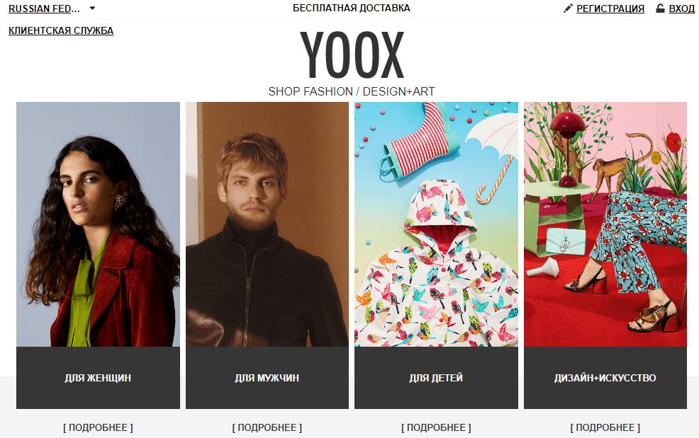 Главная страница yoox.com