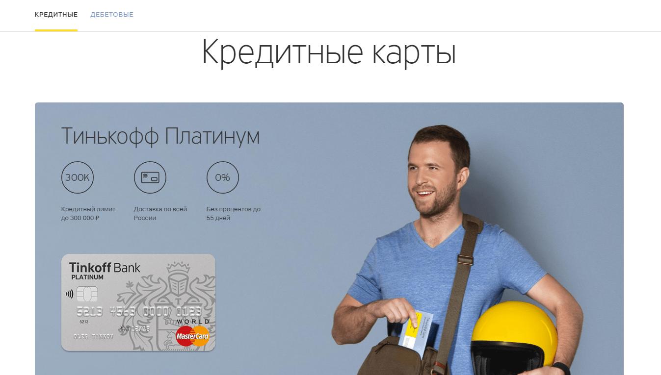 Кредитная карта Тинькофф: условия, проценты, отзывы