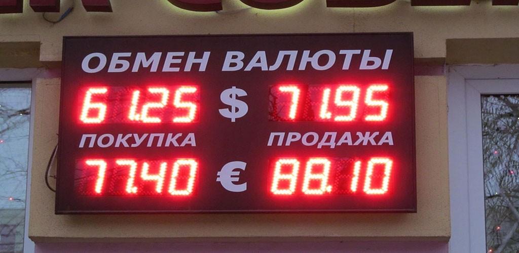 Обменник валюты