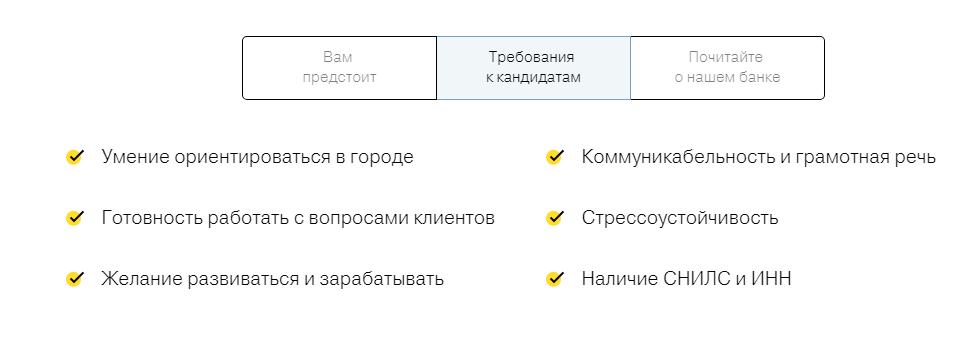 Требования к кандидатам