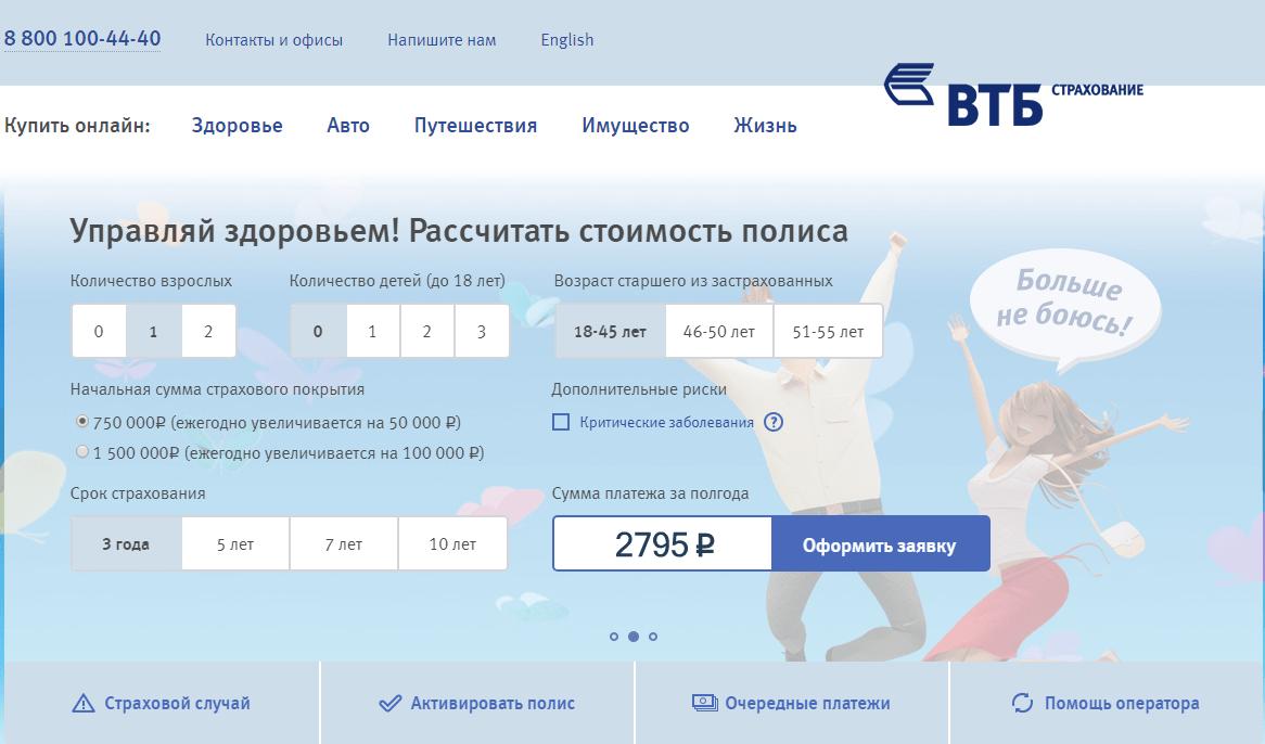 Калькулятор на сайте компании