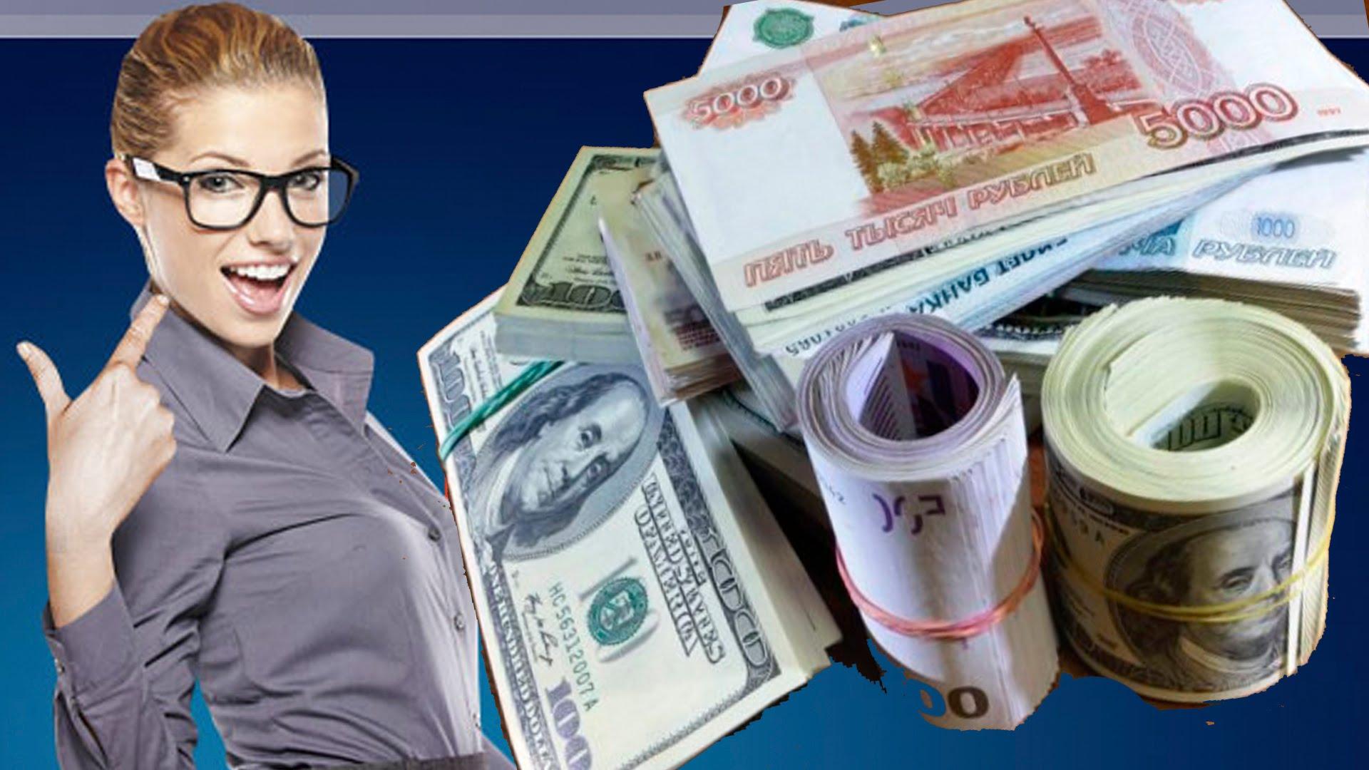 Дама с деньгами