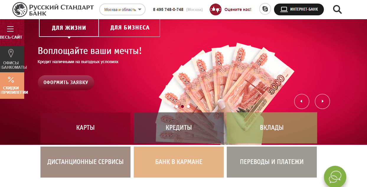 Райффайзенбанк онлайн потребительский кредит рассчитать