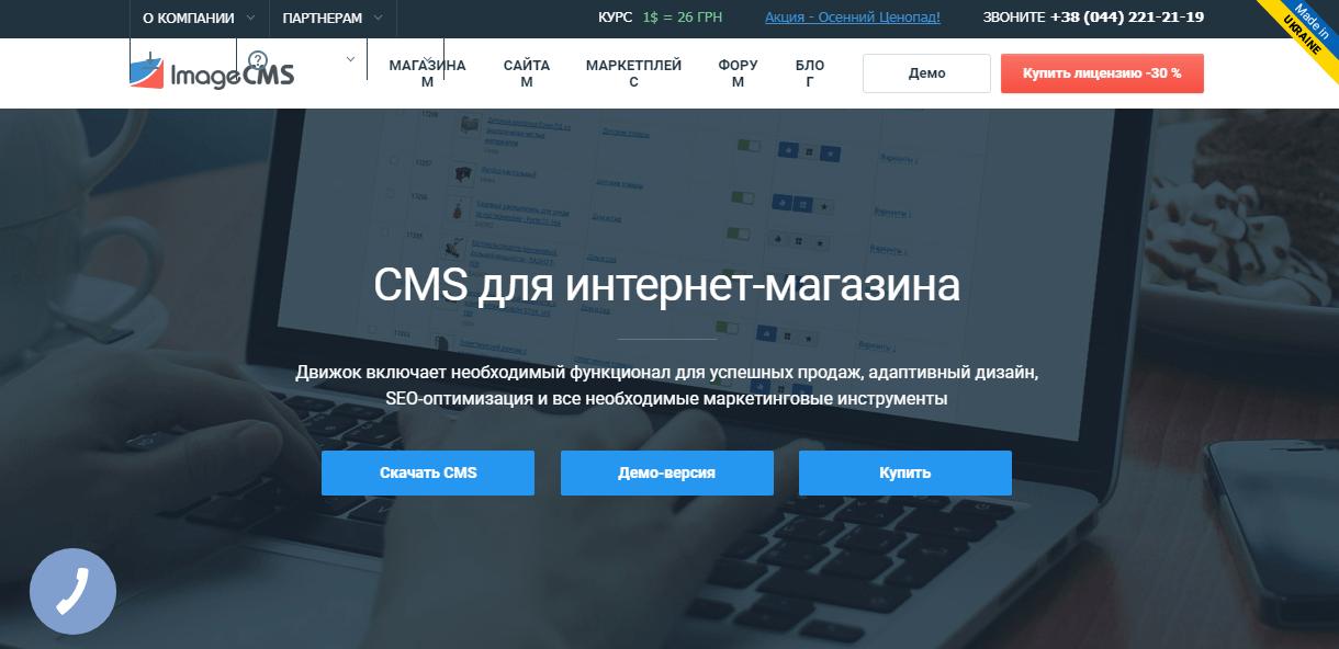 Компания Image CMS