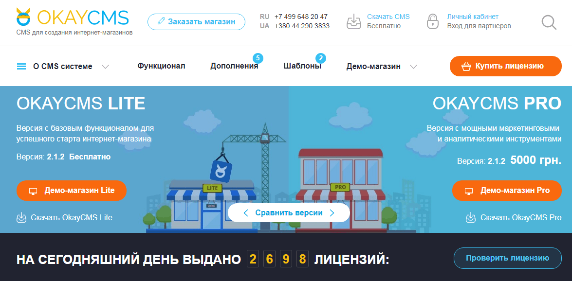 Сайт OkayCMS