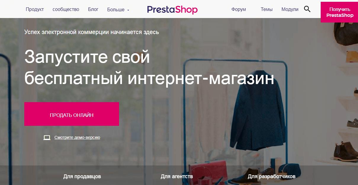 Официальный сайт PrestaShop