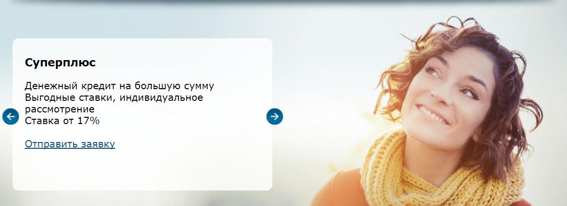 Кредит наличными в Совкомбанке онлайн