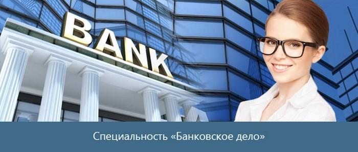 Девушка и банк