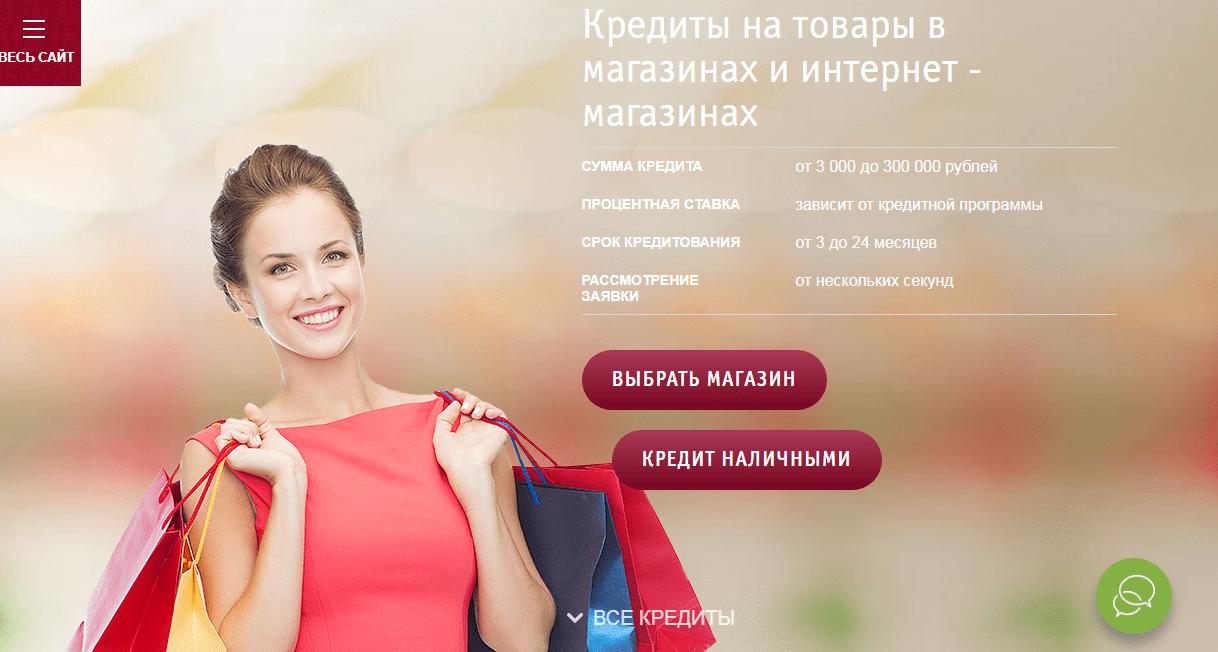 Банк русский стандарт отзывы о кредитах