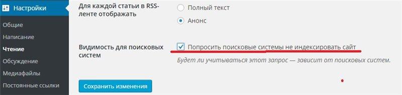 Как скрыть сайт от поисковиков