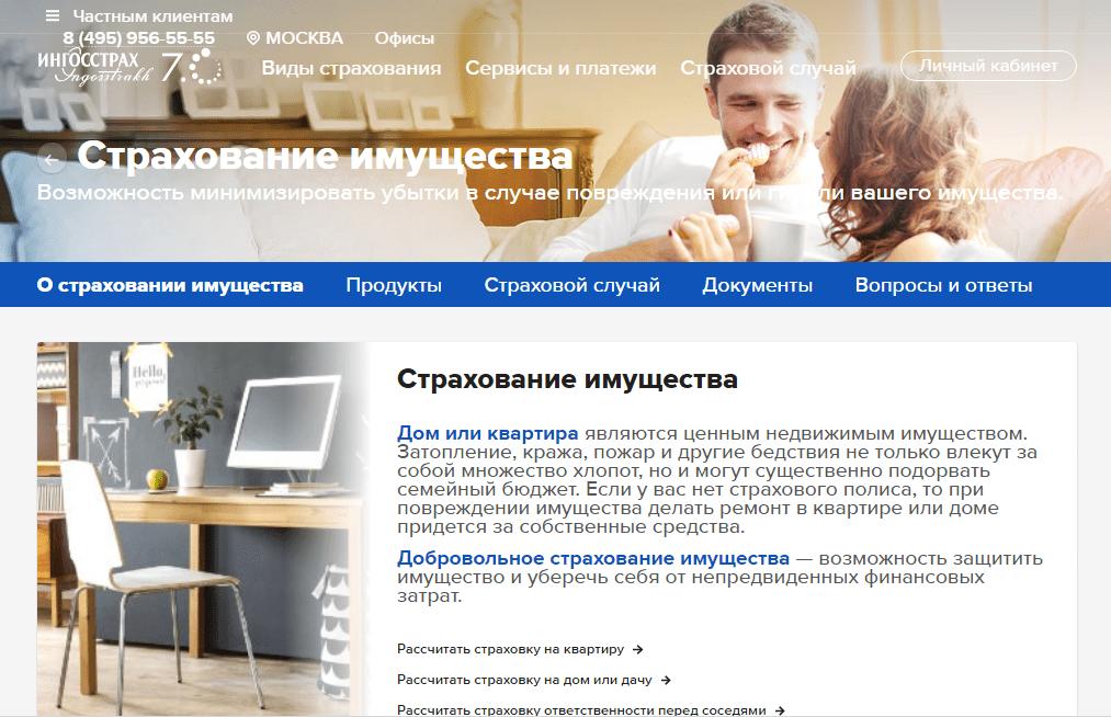 Страница компании