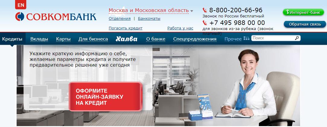Совкомбанк псков кредит наличными онлайн