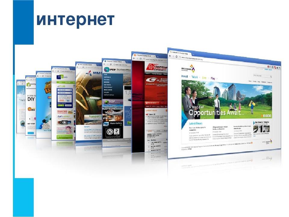 Интернет-страницы