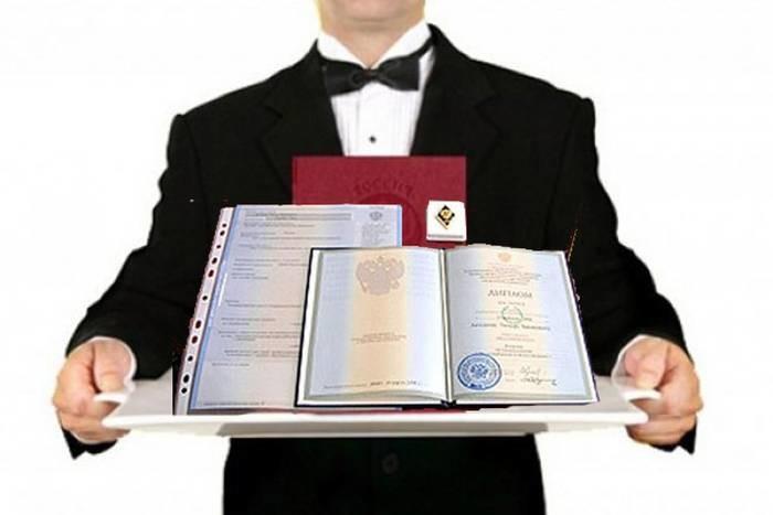 Проверка диплома на подлинность