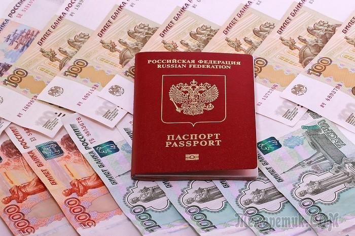Паспорт и рубли