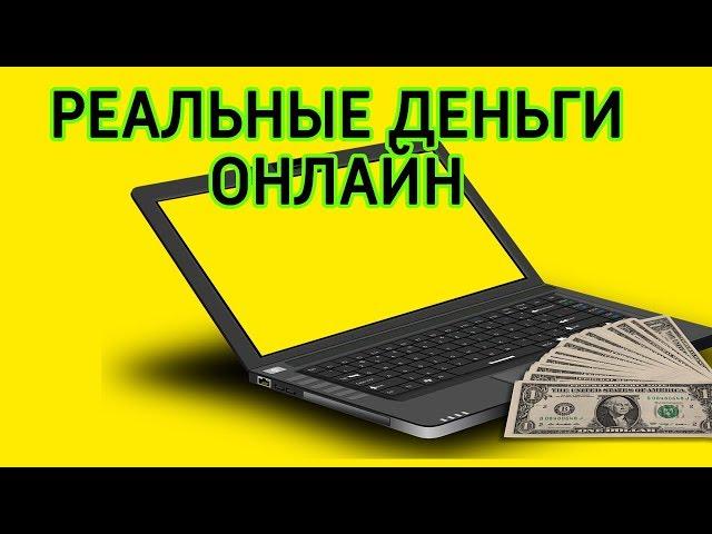 Ноутбук и доллары