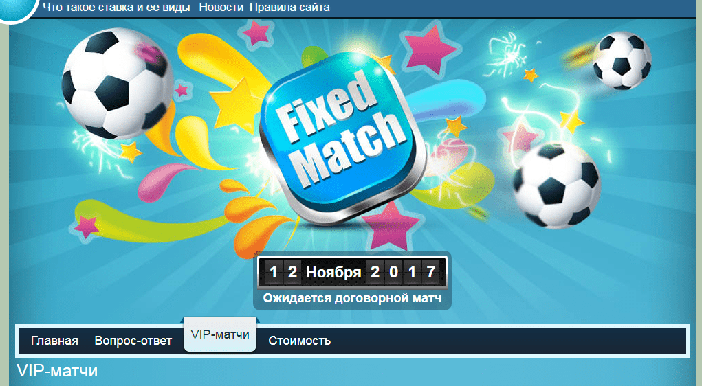 Сайт fixed-match.net