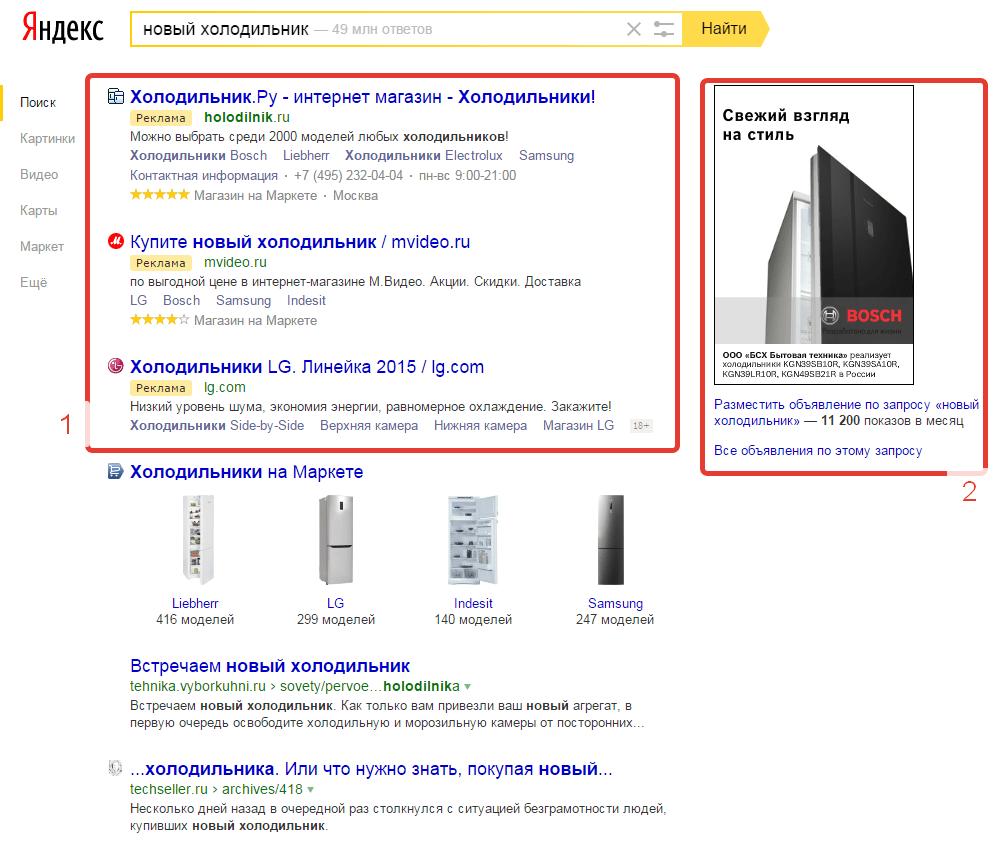 Образец поисковой рекламы