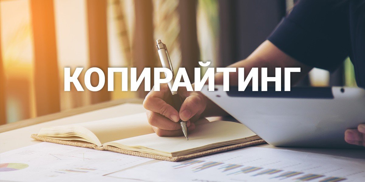 Сopywriting