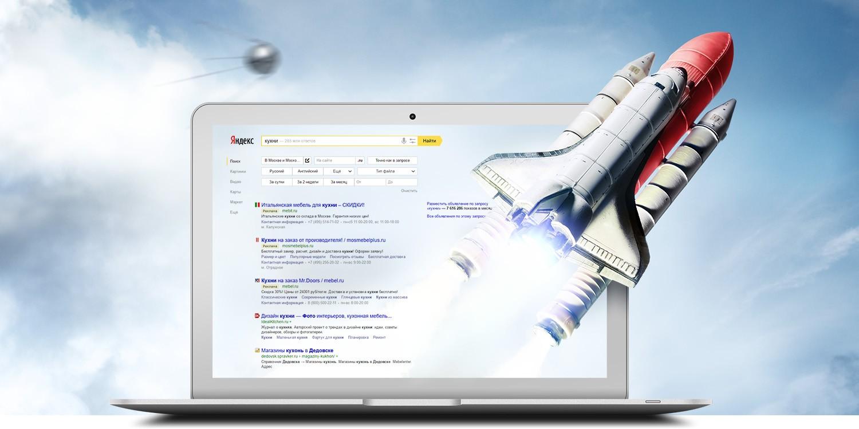 Самолет и Яндекс