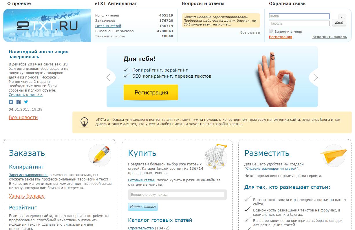Сайт ETXT