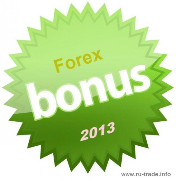 Бездепозитный бонус forex 2013 изучения рынка форекс