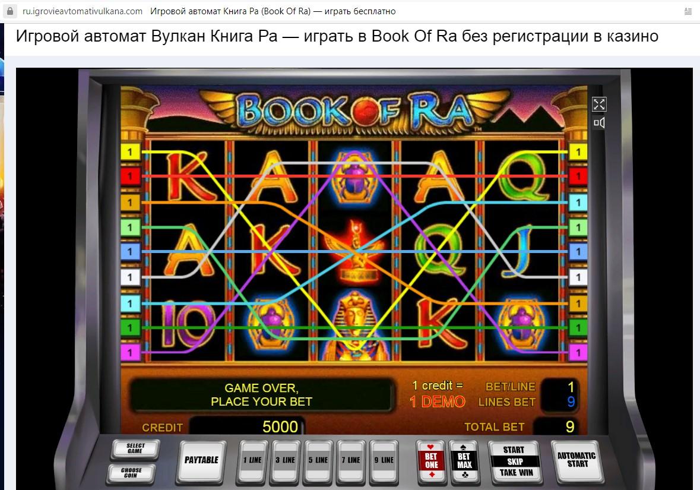 Автомат Книга Ра