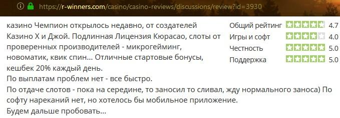 О казино Чемпион