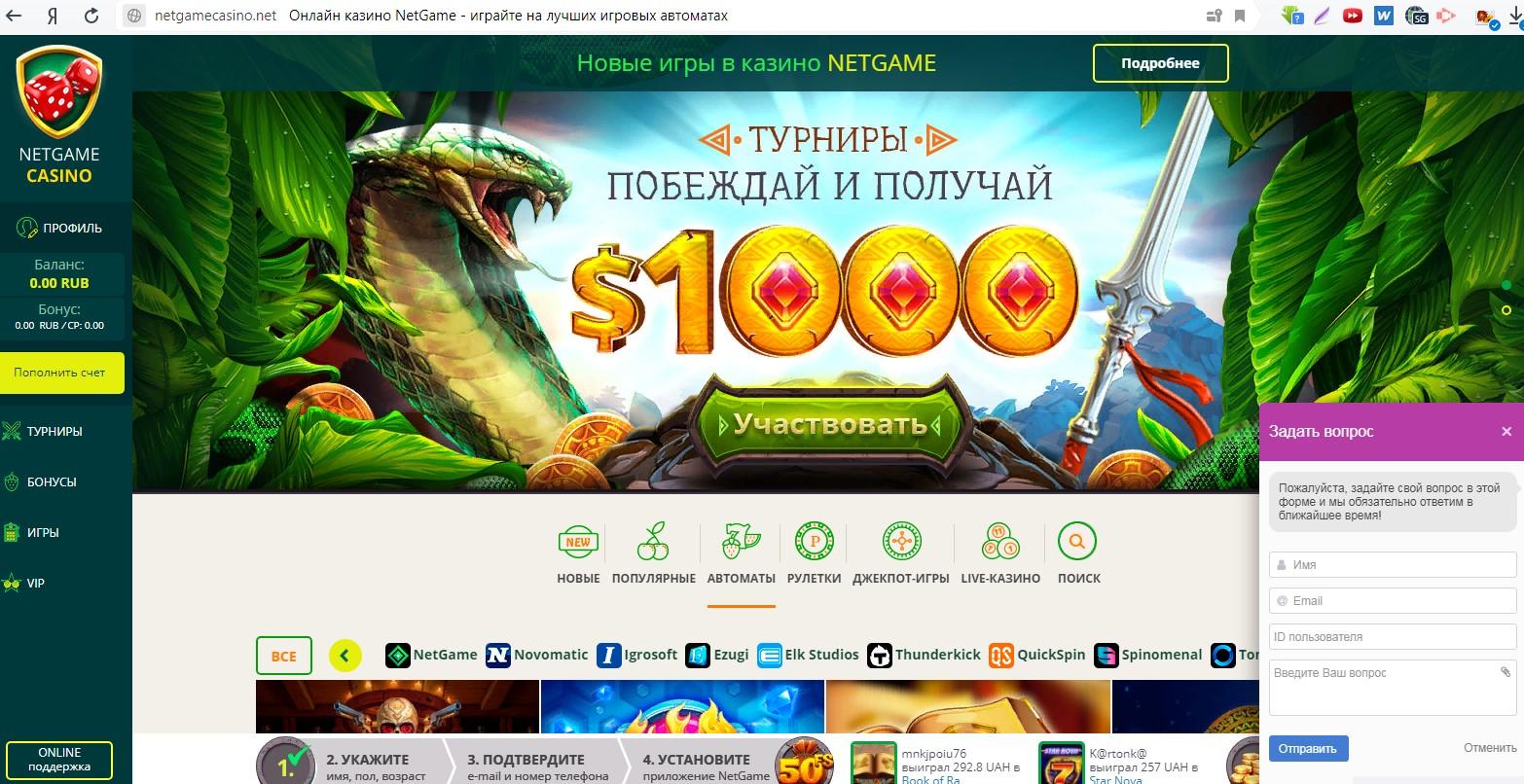 нет гейм казино отзывы