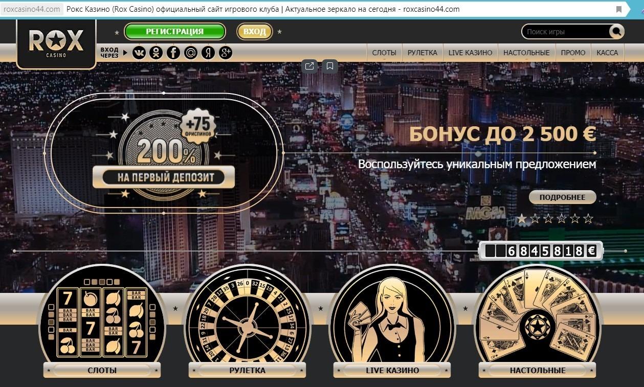 Акции казино